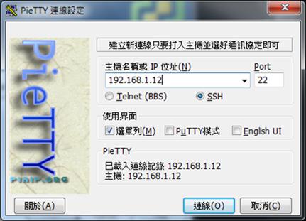 使用 Pietty 來連線 SSH 服務