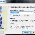 使用 Pietty 連線 SSH